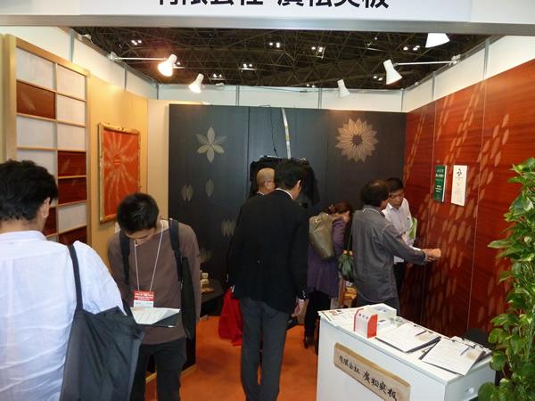 ジャパンホームショー2011ブース内の様子1