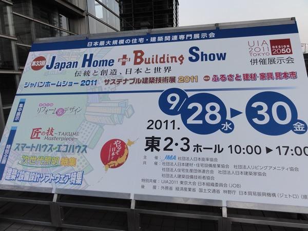 ジャパンホームショー2011
