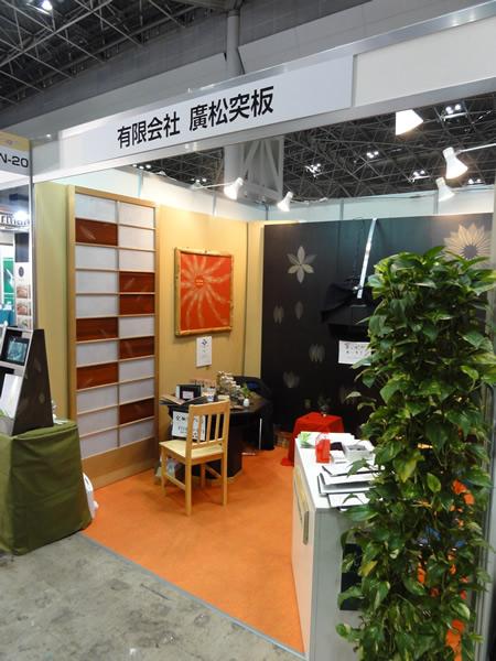 ジャパンホームショー2011設営完了
