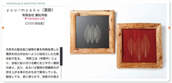 福岡産業デザイン賞奨励賞