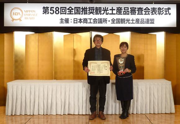組木「兜(KABUTO)」が全国観光土産品連盟審査会で特別審査優秀賞を受賞!