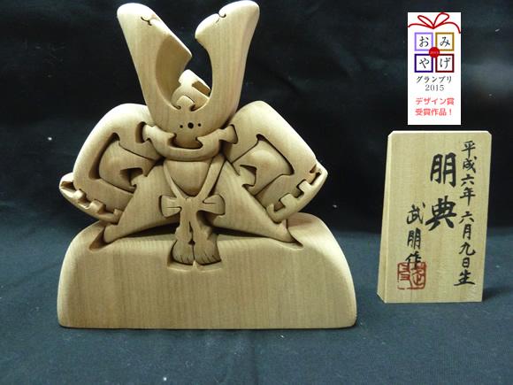 おみやげグランプリ2015 デザイン賞受賞 兜飾(カブトカザリ)