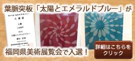 福岡県美術展覧会で「太陽とエメラルドグリーン」が入選しました!