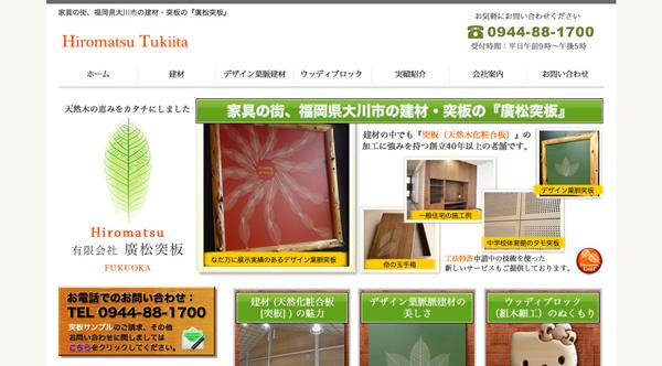 廣松突板ホームページトップイメージ