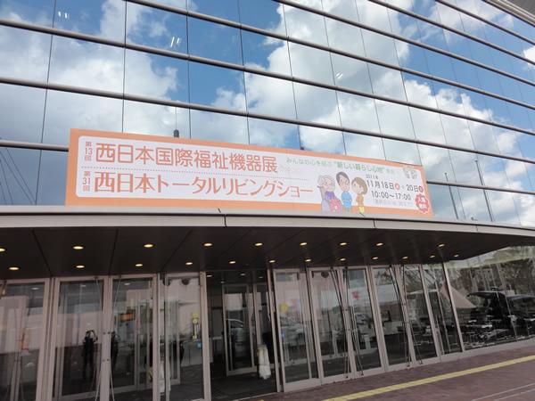 第31回西日本トータルリビングショー会場前写真